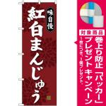 のぼり旗 味自慢 紅白まんじゅう (SNB-4046) [プレゼント付]