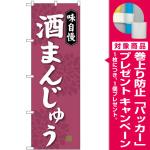 のぼり旗 味自慢 酒まんじゅう (SNB-4047) [プレゼント付]
