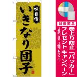 (新)のぼり旗 いきなり団子 (SNB-4048) [プレゼント付]