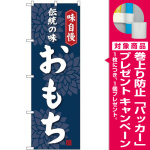(新)のぼり旗 おもち (SNB-4051) [プレゼント付]