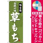 (新)のぼり旗 草もち (SNB-4054) [プレゼント付]