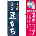 (新)のぼり旗 豆もち (SNB-4060) [プレゼント付]