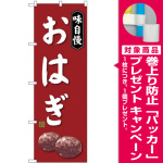 のぼり旗 味自慢 おはぎ エンジ地 (SNB-4062) [プレゼント付]