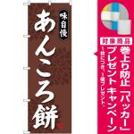 のぼり旗 味自慢 あんころ餅 (SNB-4064) [プレゼント付]