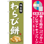 (新)のぼり旗 わらび餅 (SNB-4065) [プレゼント付]