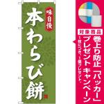 (新)のぼり旗 本わらび餅 (SNB-4066) [プレゼント付]