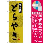 (新)のぼり旗 どらやき (SNB-4069) [プレゼント付]