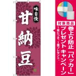 (新)のぼり旗 甘納豆 (SNB-4074) [プレゼント付]
