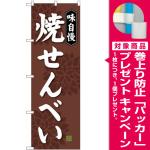 (新)のぼり旗 焼せんべい (SNB-4076) [プレゼント付]