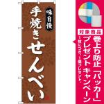 (新)のぼり旗 手焼きせんべい (SNB-4077) [プレゼント付]