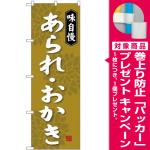 (新)のぼり旗 あられ・おかき (SNB-4078) [プレゼント付]