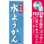 のぼり旗 味自慢 水ようかん (SNB-4083) [プレゼント付]