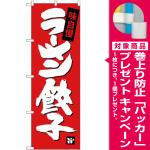 (新)のぼり旗 ラーメン餃子 (SNB-4091) [プレゼント付]