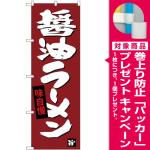 のぼり旗 味自慢・醤油ラーメン エンジ色ベース/筆文字風 (SNB-4092) [プレゼント付]