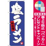 のぼり旗 味自慢・塩ラーメン 白文字 (SNB-4094) [プレゼント付]