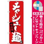 のぼり旗 チャーシュー麺 味自慢 (SNB-4098) [プレゼント付]