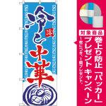 のぼり旗 冷や中華 (SNB-4112) [プレゼント付]