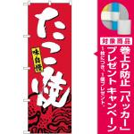 のぼり旗 味自慢 たこ焼 (SNB-4123) [プレゼント付]