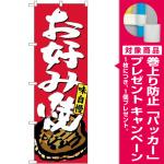 のぼり旗 味自慢 お好み焼 赤地/白文字 (SNB-4124) [プレゼント付]