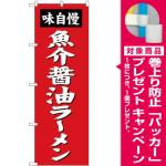 (新)のぼり旗 魚介醤油ラーメン (SNB-4129) [プレゼント付]