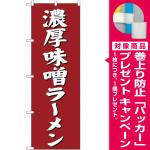 (新)のぼり旗 濃厚味噌ラーメン (SNB-4132) [プレゼント付]