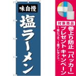 のぼり旗 塩ラーメン 味自慢 ブルー紺系デザイン (SNB-4133) [プレゼント付]