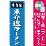 (新)のぼり旗 魚介塩ラーメン (SNB-4134) [プレゼント付]