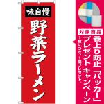 (新)のぼり旗 野菜ラーメン (SNB-4139) [プレゼント付]