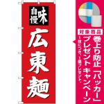 (新)のぼり旗 広東麺 (SNB-4140) [プレゼント付]