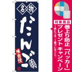 (新)のぼり旗 名物 だんご 紺 (SNB-4145) [プレゼント付]