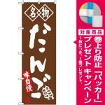 (新)のぼり旗 名物 だんご 茶 (SNB-4146) [プレゼント付]