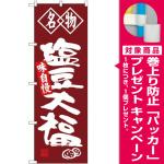 (新)のぼり旗 名物 塩豆大福 (SNB-4153) [プレゼント付]