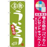 (新)のぼり旗 名物 ういろう (SNB-4156) [プレゼント付]