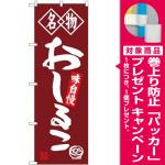 (新)のぼり旗 名物 おしるこ (SNB-4158) [プレゼント付]