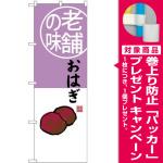 (新)のぼり旗 老舗の味 おはぎ (SNB-4164) [プレゼント付]