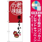 (新)のぼり旗 老舗の味 栗ようかん (SNB-4165) [プレゼント付]