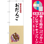 (新)のぼり旗 国産米使用 おだんご (SNB-4166) [プレゼント付]