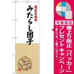 (新)のぼり旗 国産米使用 みたらし団子 (SNB-4167) [プレゼント付]