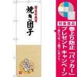 (新)のぼり旗 国産米使用 焼き団子 (SNB-4168) [プレゼント付]