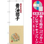 (新)のぼり旗 国産米使用 醤油団子 (SNB-4169) [プレゼント付]
