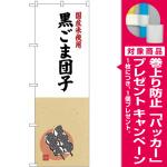 (新)のぼり旗 国産米使用 黒ごま団子 (SNB-4171) [プレゼント付]