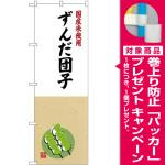 (新)のぼり旗 国産米使用 ずんだ団子 (SNB-4173) [プレゼント付]