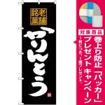 (新)のぼり旗 老舗銘菓 かりんとう (SNB-4176) [プレゼント付]