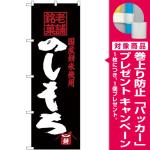 (新)のぼり旗 老舗銘菓 のしもち (SNB-4177) [プレゼント付]