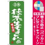 (新)のぼり旗 名物 抹茶生チョコレート (SNB-4184) [プレゼント付]