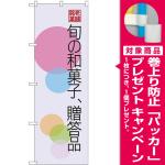 (新)のぼり旗 旬の和菓子贈答品 円 (SNB-4186) [プレゼント付]