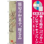 (新)のぼり旗 旬の和菓子贈答品 梅 (SNB-4187) [プレゼント付]