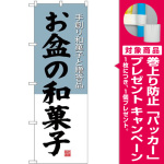 (新)のぼり旗 お盆の和菓子 (SNB-4192) [プレゼント付]
