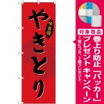 (新)のぼり旗 やきとり (SNB-4194) [プレゼント付]
