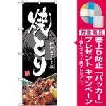 (新)のぼり旗 焼とり (SNB-4195) [プレゼント付]
